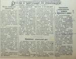 "Газета ""Краснокамская звезда"" от 28.12.1947 №253"