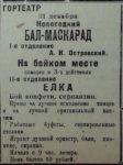 "Газета ""Краснокамская звезда"" от 30.12.1947 №254 Ф.57.Оп.1.Д.21"