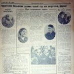 "Газета ""Краснокамская звезда"" от 01.01.1958 №1 Ф.57.Оп.1.Д.36.Л.2"