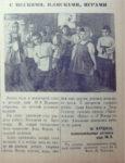 "Газета ""Краснокамская звезда"" от 03.01.1958 №2 Ф.57.Оп.1.Д.36.Л.4"