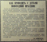 "Газета ""Краснокамская звезда"" от 28.12.1958 №153 Ф.57.Оп.1.Д.36.Л.301"
