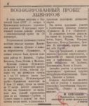 Краснокамская звезда от 08.01.1941 № 6 Ф.57.Оп.1.Д.6.Л.12
