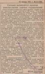 Краснокамская звезда от 10.01.1941 № 8 Ф.57.Оп.1.Д.6.Л.14