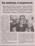 Газета «Наш город - Краснокамск» от 21.09.2012 № 38. Ф.147.Оп.1.Д.411.Л.89