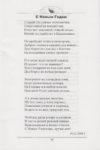 Сборник стихов В.И.Докукина «С любовью к людям и природе».- Краснокамск, 2007. Ф.35.Оп.1.Д.45.Л.45
