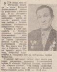 Газета «Краснокамская звезда» от 18.04.1985 № 47. Ф.57.Оп.1.Д.111.Л.94