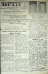 Газета «Краснокамская звезда» от 03.02.1943 № 28. Ф.57.Оп.1.Д.12.Л.029