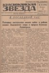 Газета «Краснокамская звезда» от 19.01.1943 № 16. Ф.57.Оп.1.Д.12.Л.16