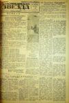 Газета «Краснокамская звезда» от 24.08.1943 № 175. Ф.57.Оп.1.Д.13.Л.39
