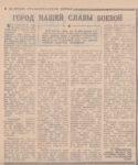 Газета «Краснокамская звезда» от 04.12.1982 № 146. Ф.57.Оп.1.Д.92.Л.292