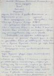 Анкета ветерана В.Ф. Попова, участника Сталинградской битвы. 2006. Ф.85.Оп.1.Д.188.Л.34