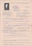Анкета ветерана Великой Отечественной войны В.Т. Сыпачева, участника обороны Ленинграда. 2006.