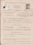Анкета и воспоминания ветерана Великой Отечественной войны Е.Е. Басториной, участника обороны Ленинграда. 2006. Ф.85.Оп.1.Д.188.Л.6