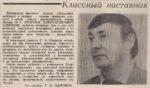 Фотоальбом «Жизнь школы № 1 в 1986–1987 учебном году». Том 2. Ф.140.Оп.3.Д.18.Л.19