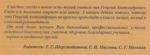 Газета «Наш город – Краснокамск» от 07.10.2010 № 40. Ф.147.Оп.1.Д.287.Л.112