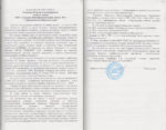 Характеристика Г.А. Одинцова. 2006. Ф.147.Оп.3.Д.11.Л.114-115