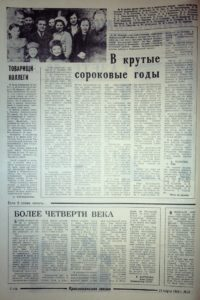 "Газета ""Краснокамская звезда"" от 24.03.1988 № 37. Ф.57.Оп.1.Д.147.Л.73"
