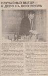 Газета «Краснокамская звезда» от 22.02.1994 № 20. Ф.57.Оп.1.Д.203.Л.37