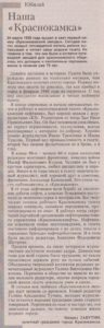 "Газета ""Краснокамская звезда"" от 22.02.2008 № 65-66. Ф.57.Оп.1.Д.267.Л.105"