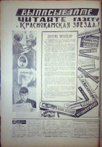 "Газета ""Краснокамская звезда"" от 31.10.1968 № 128. Ф.57.Оп.1.Д.54.Л.250"
