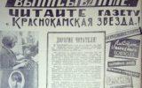 Газете «Краснокамская звезда» 80 лет