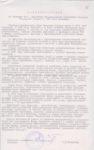 Характеристика на И.И. Морозова 1998. Ф.119.Оп.1.Д.66.Л.58