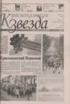Газета «Краснокамская звезда» от 06.05.2008 № 98. Ф.57.Оп.1.Д.267.Л.159