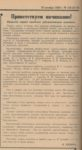 Газета «Краснокамская звезда» от 23.10.1960 № 128. Ф.57.Оп.1.Д.39.Л.250