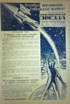 "Газета ""Краснокамская звезда"" от 14.04.1961 № 45. Ф.57.Оп.1.Д.40.Л.89"