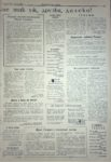 "Газета ""Краснокамская звезда"" от 14.04.1961 № 45. Ф.57.Оп.1.Д.40.Л.90"