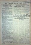 "Газета ""Краснокамская звезда"" от 14.04.1961 № 45, стр.2. Ф.57.Оп.1.Д.40.Л.89"