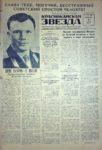 "Газета ""Краснокамская звезда"" от 16.04.1961 № 46. Ф.57.Оп.1.Д.40.Л.91"