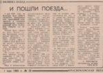 Газета «Краснокамская звезда» от 01.05.1983 № 52. Ф.57.Оп.1.Д.99.Л.104
