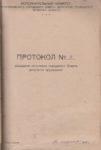 Ф.7.Оп.1.Д.472.Л.121