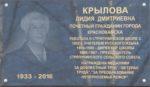 Мемориальная доска на стене Стряпунинской школы