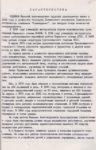 Характеристика на В.А. Чудинова. 1998 Ф.119.Оп.1.Д.66.Л.10