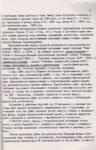 Характеристика на В.А. Чудинова. 1998 Ф.119.Оп.1.Д.66.Л.11