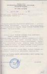 Решение Краснокамской Думы от 02.07.1998 № 48 Ф.119.Оп.1.Д.66.Л.8