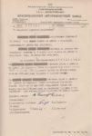 Авторемонтный завод, приказ от 30.11.1985 № 97/к. Ф.103.Оп.2.Д.79.Л.8