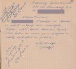 Объяснительная работника авторемонтного завода. Ф.103.Оп.2.Д.91.Л.288