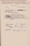 Краснокамский машиностроительный завод, приказ от 27.05.1985 № 99/к. Ф.132.Оп.1.Д.7.Л.182