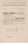 Краснокамский машиностроительный завод, приказ от 31.12.1986 № 266-к. Ф.132.Оп.1.Д.8.Л.1