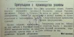 Газета «Краснокамская звезда» от 10.07.1938 № 54. Ф.57.Оп.1.Д.001.Л.024