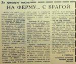 Газета «Краснокамская звезда» от 22.02.1986 № 23. Ф.57.Оп.1.Д.117