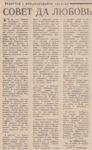 Газета «Краснокамская звезда» от 29.03.1986 № 38. Ф.57.Оп.1.Д.117