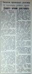 Газета «Краснокамская звезда» от 23.08.1963 № 99. Ф.57.Оп.1.Д.43