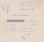 Объяснительная слесаря котельной РЭУ. Ф.62.Оп.2.Д.49.Л.22