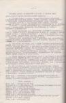 Решение Краснокамского горисполкома от 05.09.1972 № 160 Ф.7.Оп.1.Д.715.Л.226