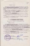 Решения Краснокамского горисполкома от 29.12.1972 № 248-е, 248-ж. Ф.7.Оп.1.Д.716.Л.164