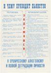 Плакат на антиалкогольную тему. 1985. Ф.89.Оп.1.Д.389.Л.1
